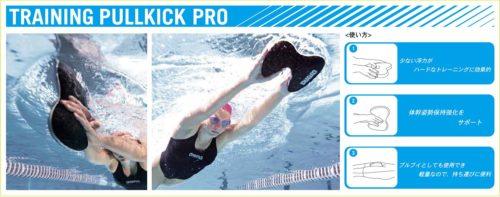 プルキックプロの使用方法を解説。少ない浮力でハードなトレーニングに効果的、体幹姿勢保持強化をサポート。